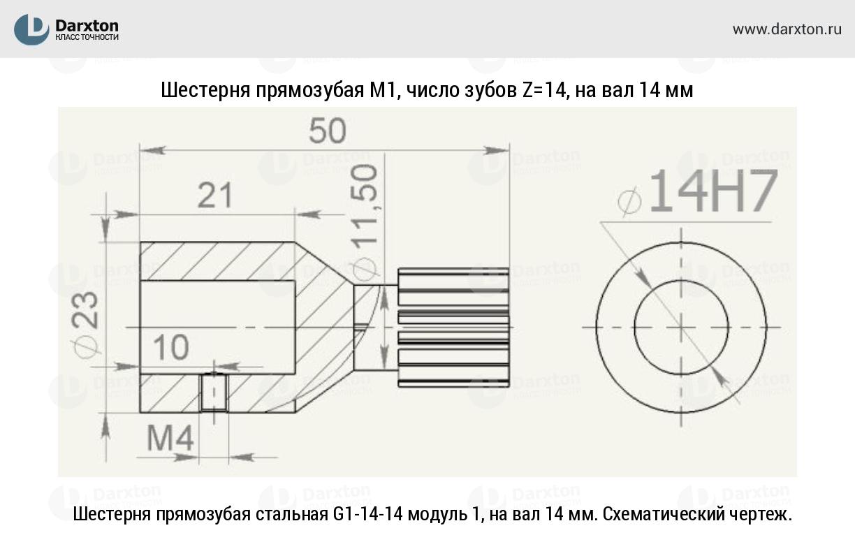 Шестерня прямозубая стальная G1-14-14 модуль 1, на вал 14 мм. Схематический чертеж.