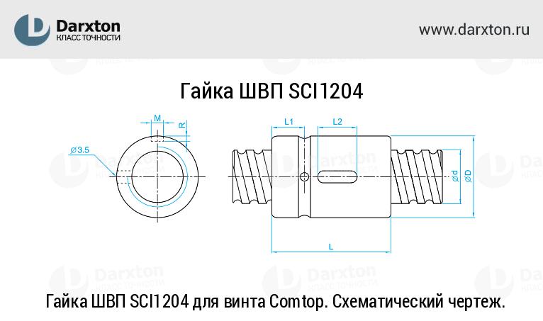 Гайка ШВП SCI2505 для винта Comtop. Схематический чертеж.