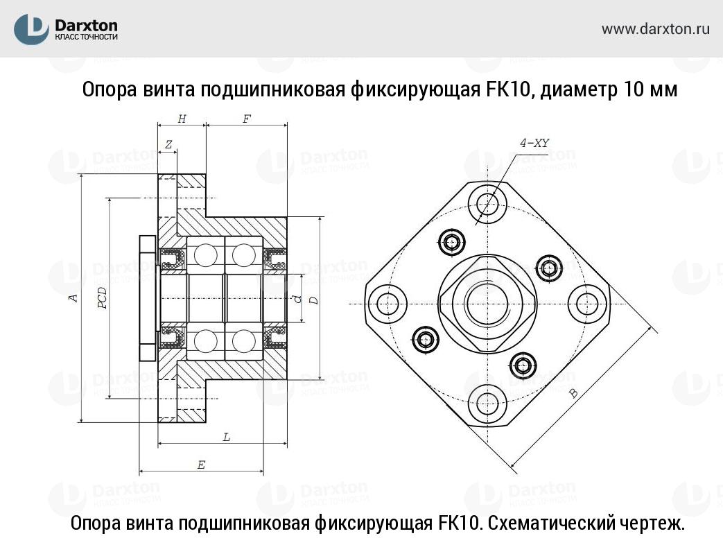 Опора винта FK15-TAC фланцевая. Схематический чертеж.