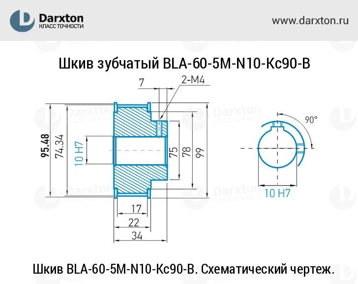 Шкив BLA-60-5M-N10-Kc90-B. Схематический чертеж.