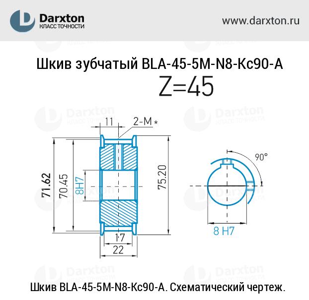 Шкив BLA-45-5M-N8-Kc90-A. Схематический чертеж.