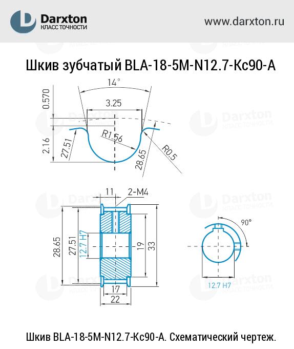 Чертеж для Шкив BLA-18-5M-N12.7-Kc90-A