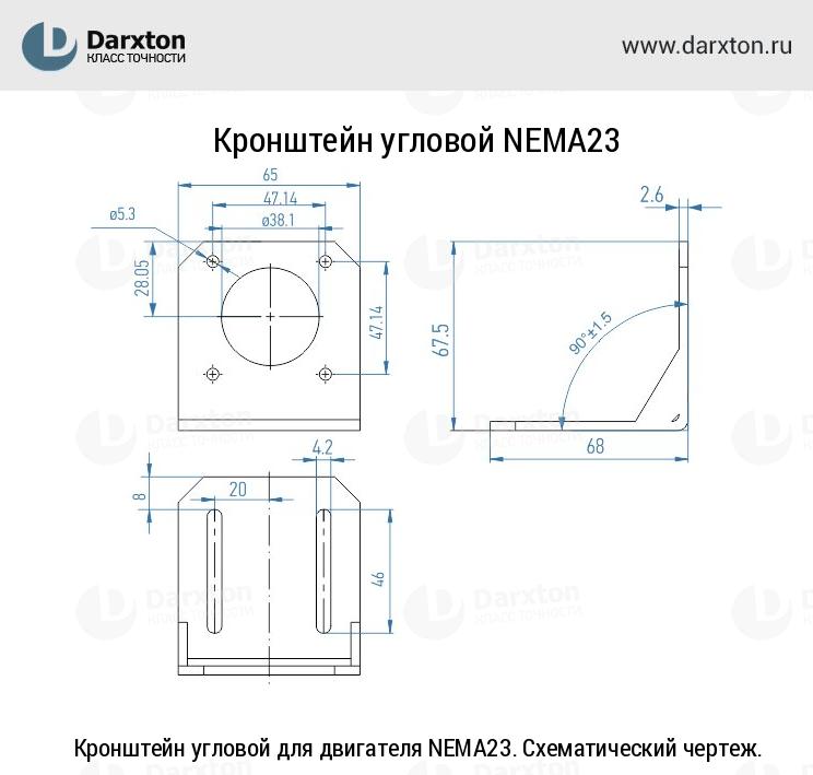 Чертеж для Кронштейн угловой для двигателя NEMA23