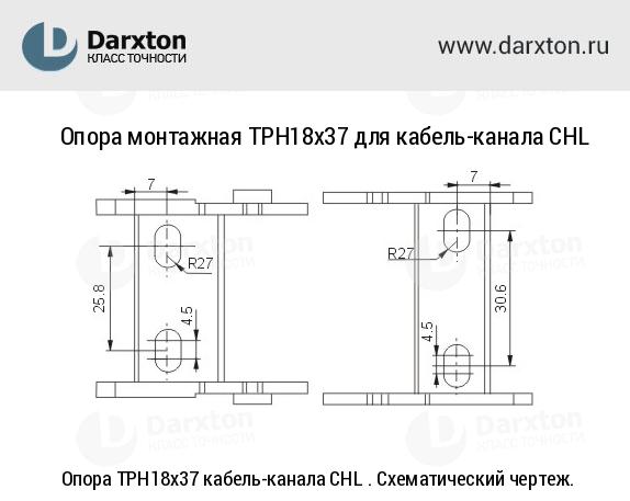 Опора TPH18x37 кабель-канала CHL . Схематический чертеж.