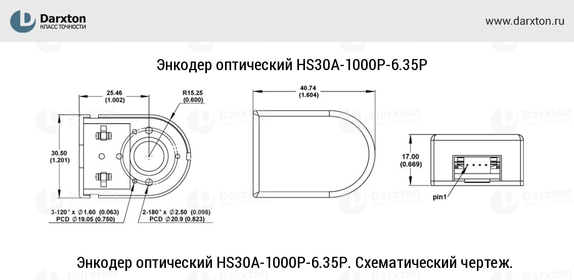 Энкодер оптический HS30A-1000P-6.35P. Схематический чертеж.
