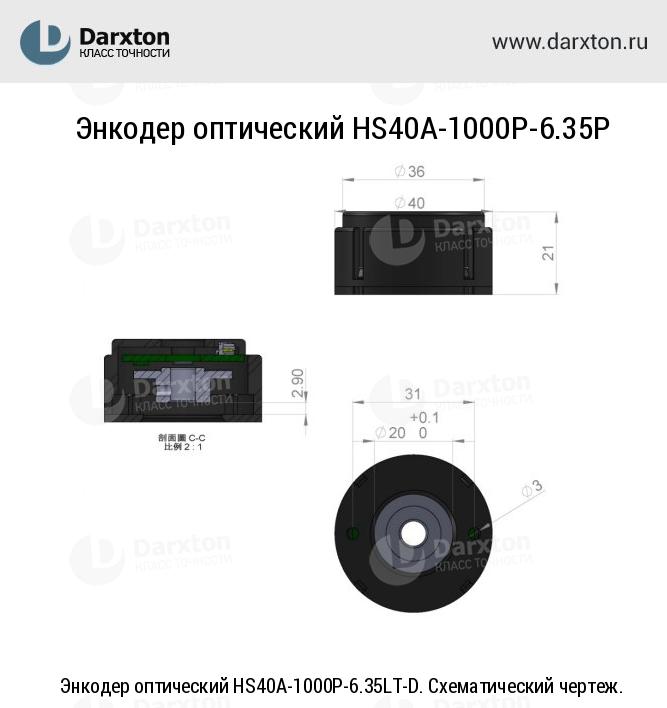 Энкодер оптический HS40A-1000P-6.35LT-D. Схематический чертеж.