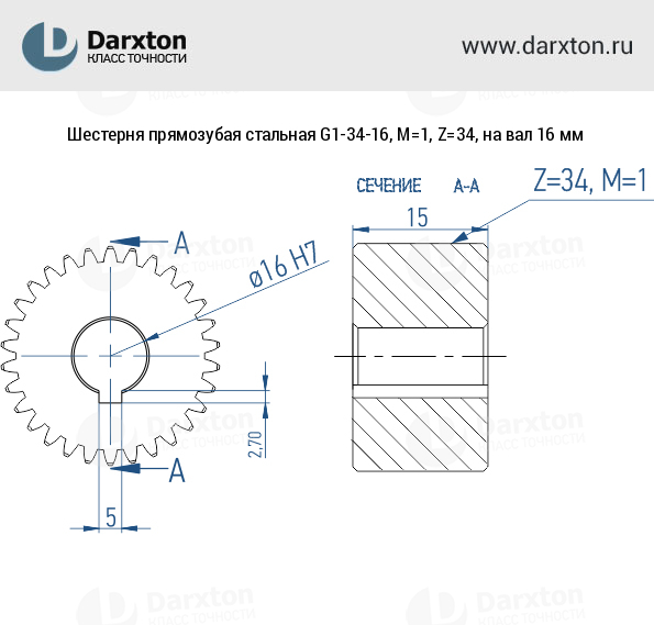 Чертеж для Шестерня прямозубая стальная G1-34-16, M=1, Z=34, на вал 16 мм