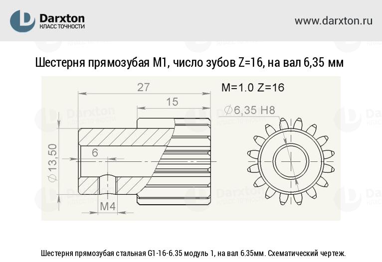Шестерня прямозубая стальная G1-16-6.35 модуль 1, на вал 6.35мм. Схематический чертеж.