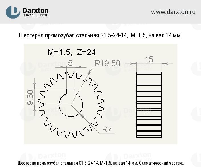 Шестерня прямозубая стальная G1.5-24-14, М=1.5, на вал 14 мм. Схематический чертеж.