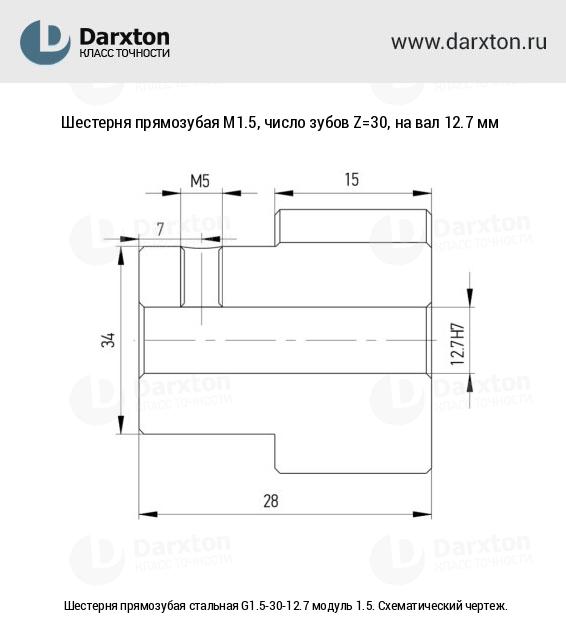Шестерня прямозубая стальная G1.5-30-12.7 модуль 1.5. Схематический чертеж.