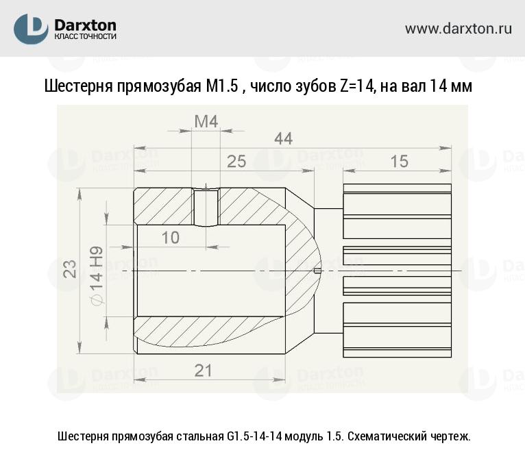 Шестерня прямозубая стальная G1.5-14-14 модуль 1.5. Схематический чертеж.