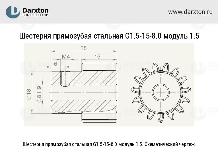 Шестерня прямозубая стальная G1.5-15-8.0 модуль 1.5. Схематический чертеж.