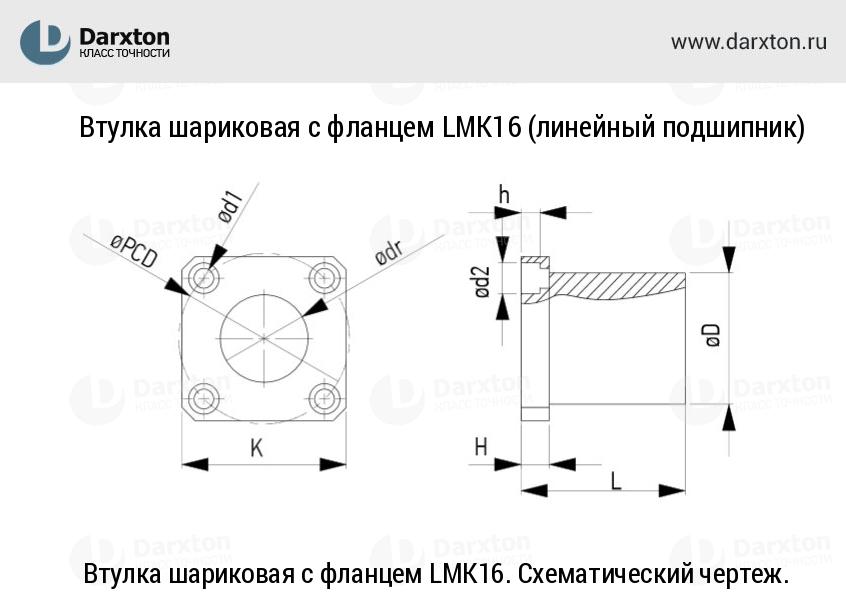 Втулка шариковая с фланцем LMK20. Схематический чертеж.
