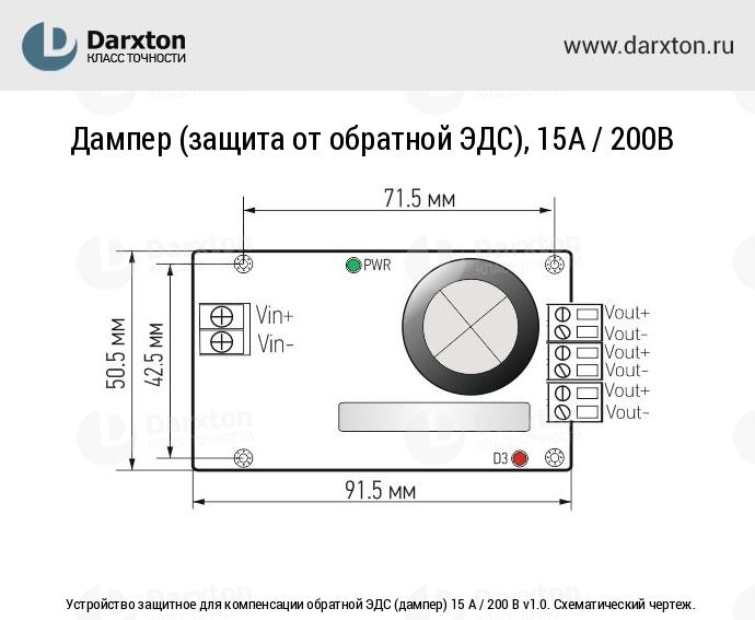 Чертеж для Устройство защитное для компенсации обратной ЭДС (дампер) 15 А / 200 В v1.0