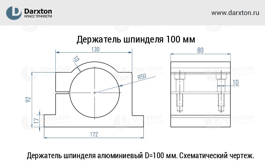 Держатель шпинделя алюминиевый D=100 мм. Схематический чертеж.