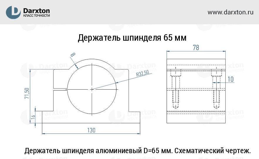 Держатель шпинделя алюминиевый D=65 мм. Схематический чертеж.