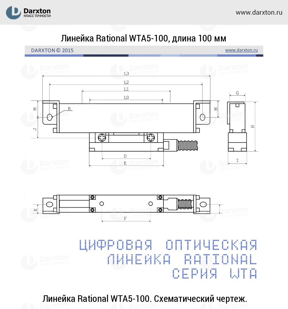 Чертеж для Линейка Rational WTB5-2000