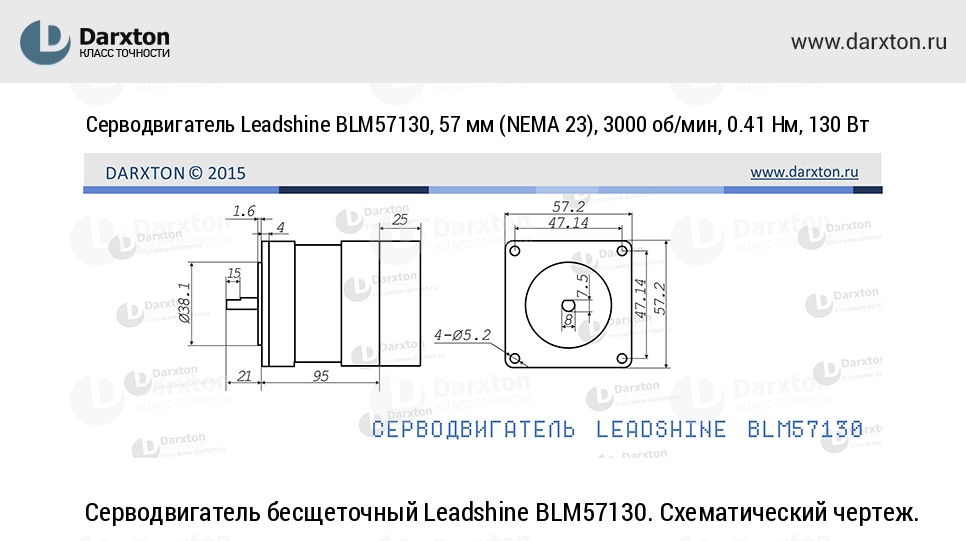 Чертеж для Сервопривод Leadshine ACS806-BLM57180