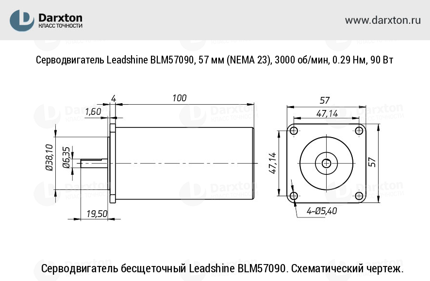 Чертеж для Сервопривод Leadshine ACS606-BLM57090